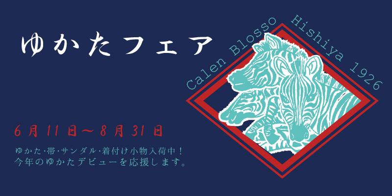 菱屋カレンブロッソゆかたフェア2015