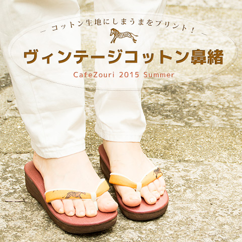 hanao2015_cotton_SP