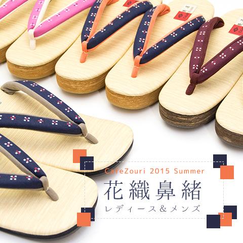 hanao2015_hanaori_SP