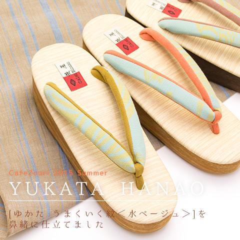 hanao2015_yukata_SP