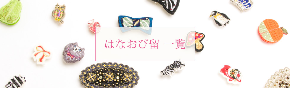 こちらは菱屋カレンブロッソ 公式オンラインショップにて使用されている画像です。www.calenblosso.com もしくは www.calenblosso.jp 以外で使用される場合は弊社までお問い合せ下さい。無断で転用・転載・加工することを禁じます。
