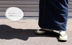 「カフェぞうりシュガーオーダーフェア」ジェイアール名古屋タカシマヤ @ ジェイアール名古屋タカシマヤ11階 呉服売場