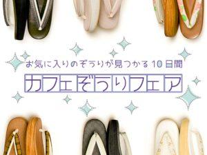 カフェぞうりZETTAフェア @ 阪急メンズ大阪 1Fメインステージ
