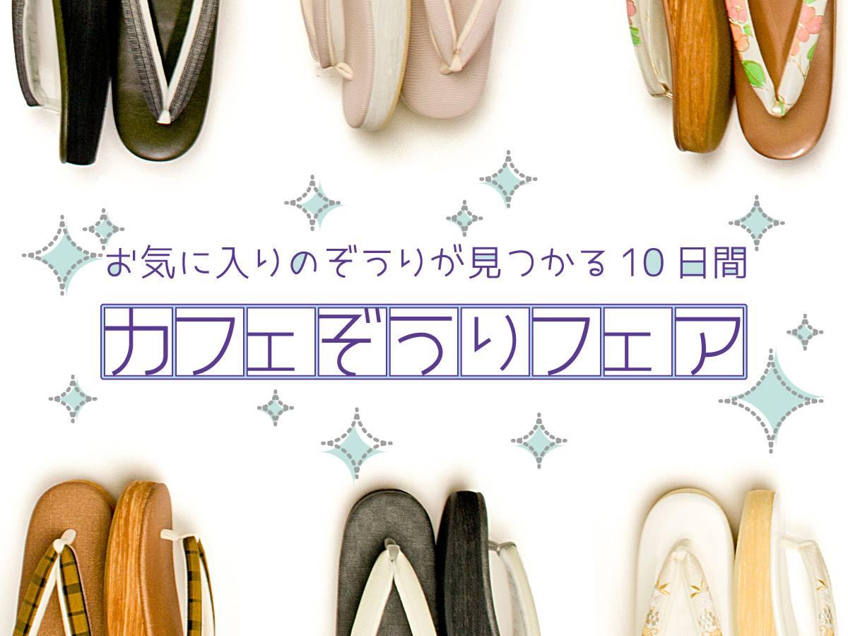 PopUpShop in 横浜タカシマヤ @ 横浜タカシマヤ