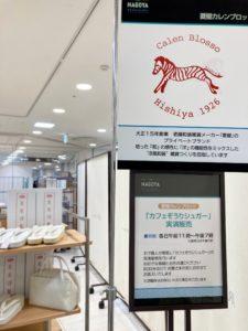 THE NAGOYA キモノめーかんえぽっく in ジェイアール名古屋タカシマヤ @ ジェイアール名古屋タカシマヤ 10階催会場