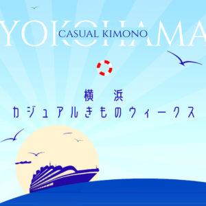 横浜カジュアルきものウィークス in 横浜タカシマヤ @ 横浜タカシマヤ7階きもの売場